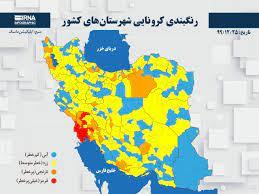 وزارت بهداشت: احتمال تغییر رنگ بندی شهرها در نوروز وجود دارد