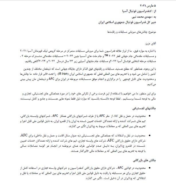دلایل AFC برای خودداری از اعطای میزبانی به ایران: چالش های لجستیکی، بازرگانی مالی (+متن نامه)