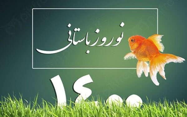 اس ام اس تبریک عید نوروز 1400