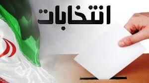 نگاهی به انتخابات ۱۴۰۰/عباس عبدی