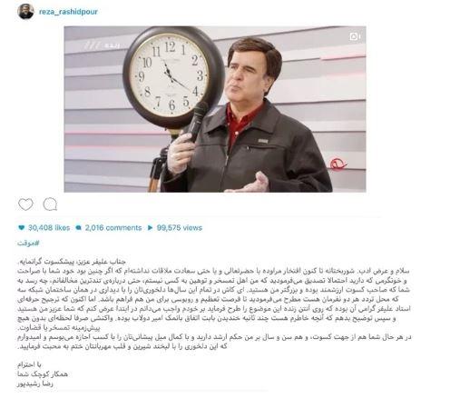 رضا رشیدپور از سرهنگ علیفر عذرخواهی کرد
