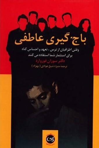 سه کتاب /  جعفر محمدی