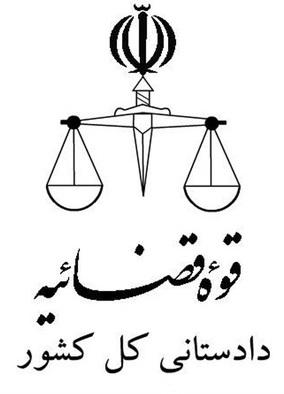 آمادگی دادستانی تهران برای بازاجتماعی کردن محکومان