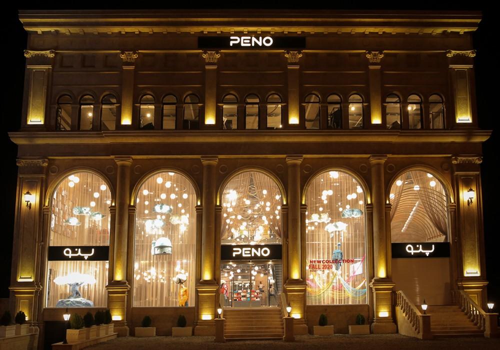پوشاک پنو، گامی نو در گسترش محصولات با کیفیت ایرانی
