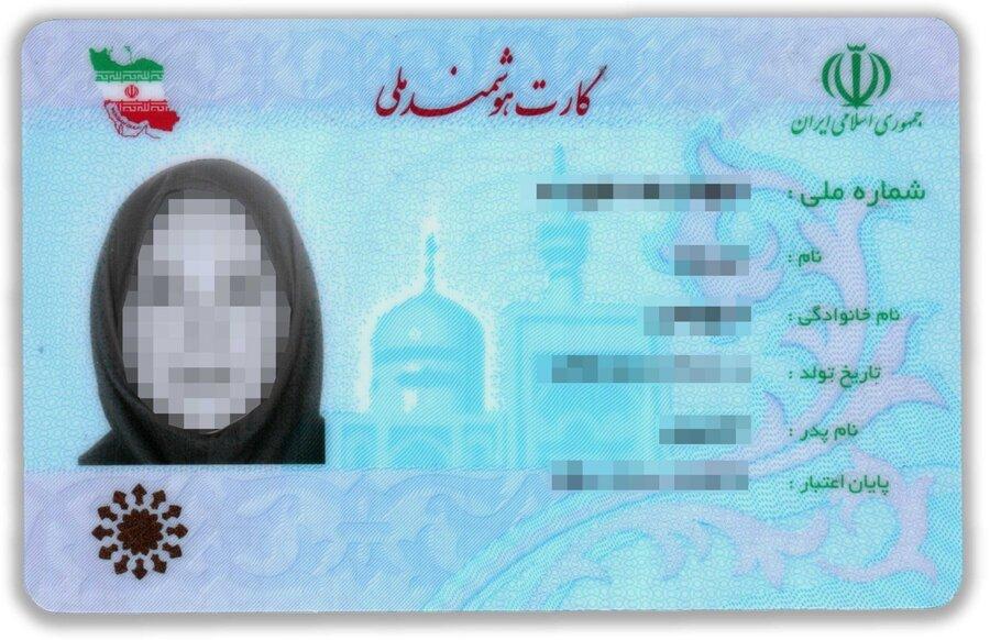 نام «مادر» از ۱۴۰۱ روی کارت ملی میآید