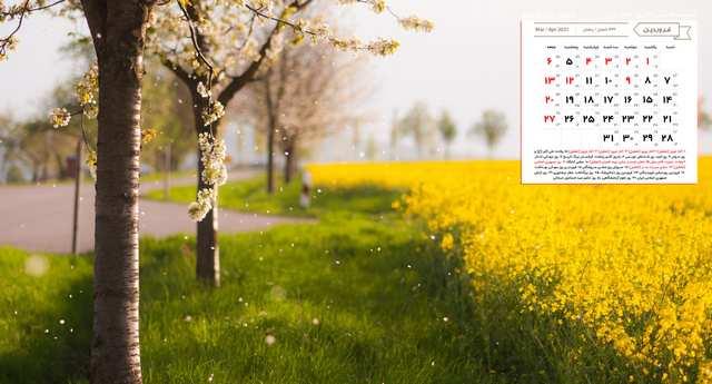 دانلود تقویم فروردین 1400 (+عکس های باکیفیت بالا)