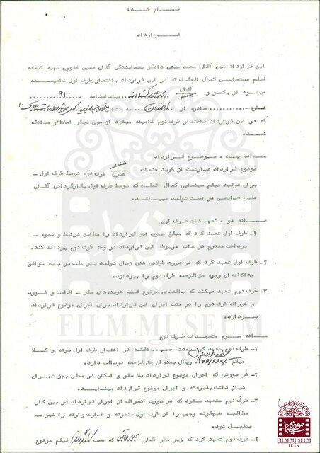 دستمزد 90 هزار تومانی محمد علی کشاورز برای «کمال الملک» (+عکس قرارداد)