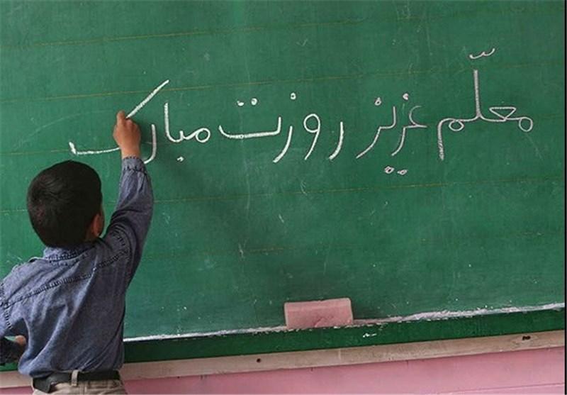 ديدگاه معلمان و فعالان صنفي در آستانه روز معلم