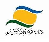 کلیات لایحه توسعه منطقه آزاد انزلی تصویب شد