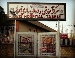 توضیح درباره فرار چند بیمار از بیمارستان رازی تبریز