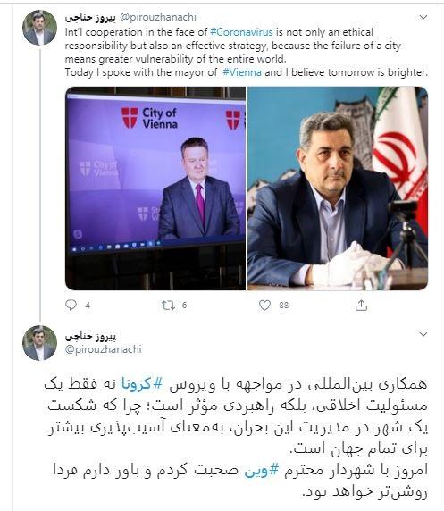 مکالمه شهردار تهران با همتای خود در وین درخصوص ویروس کرونا