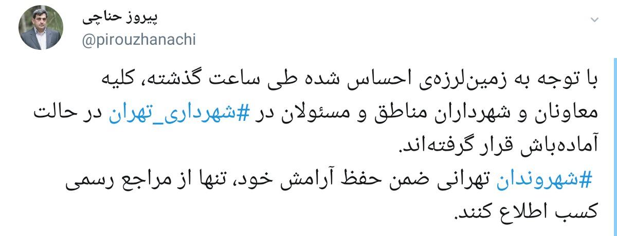توییت شهردار تهران: هنه مسئولان شهرداری در آمادهباش هستند (عکس)
