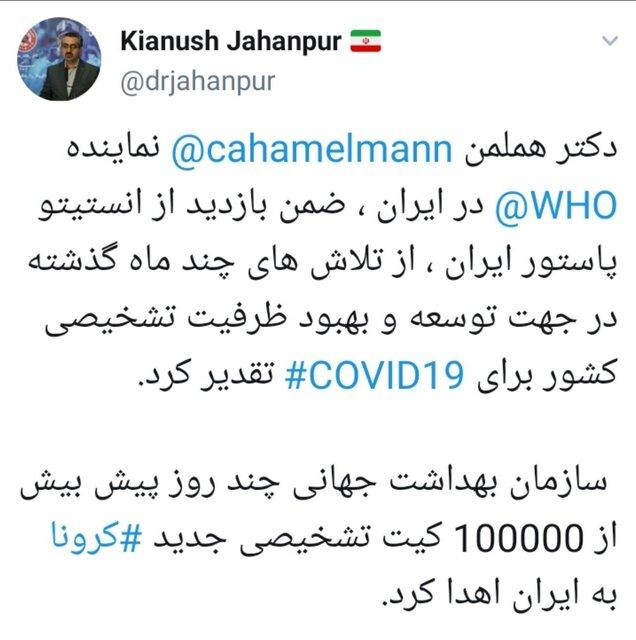 اهدای ۱۰۰ هزار کیت تشخیصی کرونا به ایران از سوی سازمان بهداشت جهانی