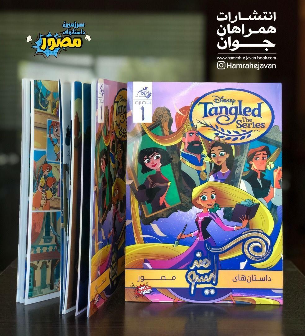 کتابهای کمیک (داستان مصور) برای کودکان و نوجوانان: بن 10، گیسو کمند، لاک پشت های نینجا