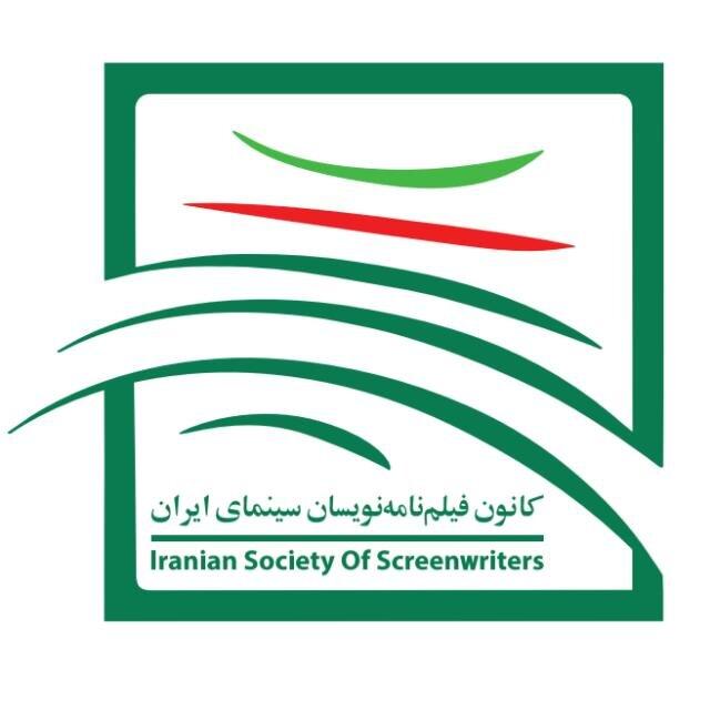 کانون فیلمنامهنویسان سینمای ایران