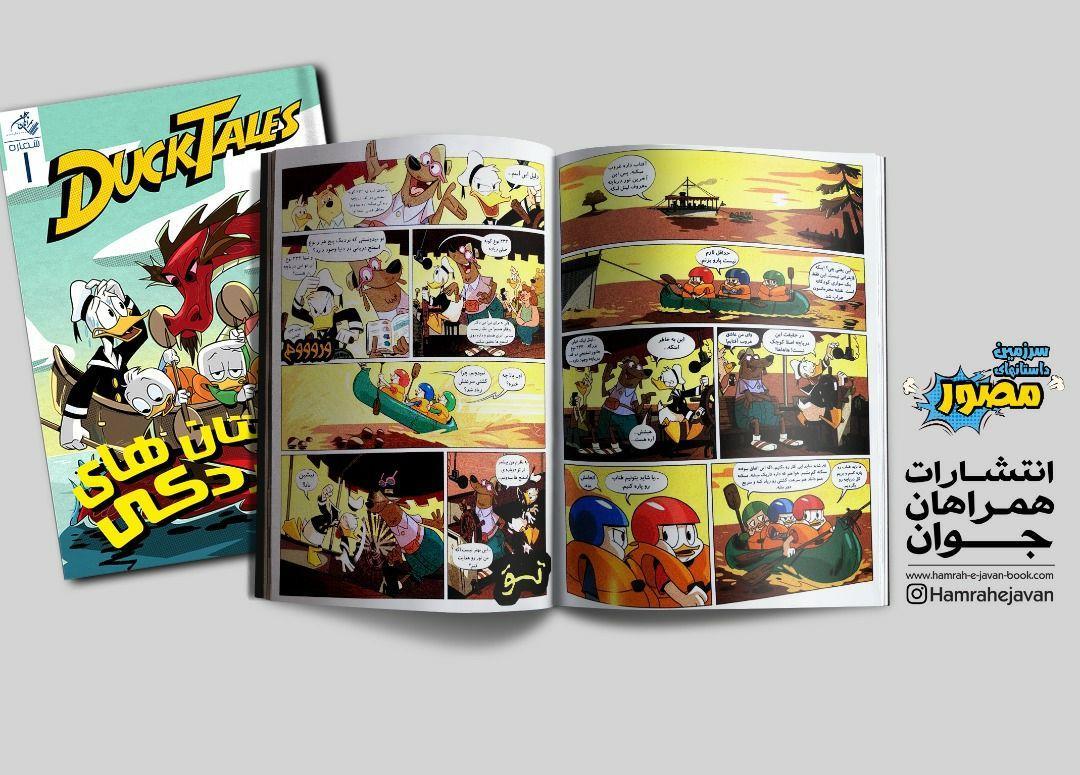 کتابهای کمیک (داستان مصور) برای کودکان و نوجوانان: اردکی،شگفت انگیزان،جنگ ستارگان