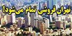 یک لایحه و تصمیمی بزرگ/ فروش تهران متوقف میشود؟ (فیلم)