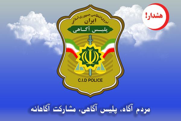 هشدار پلیس به دارندگان سلاحهای شکاری