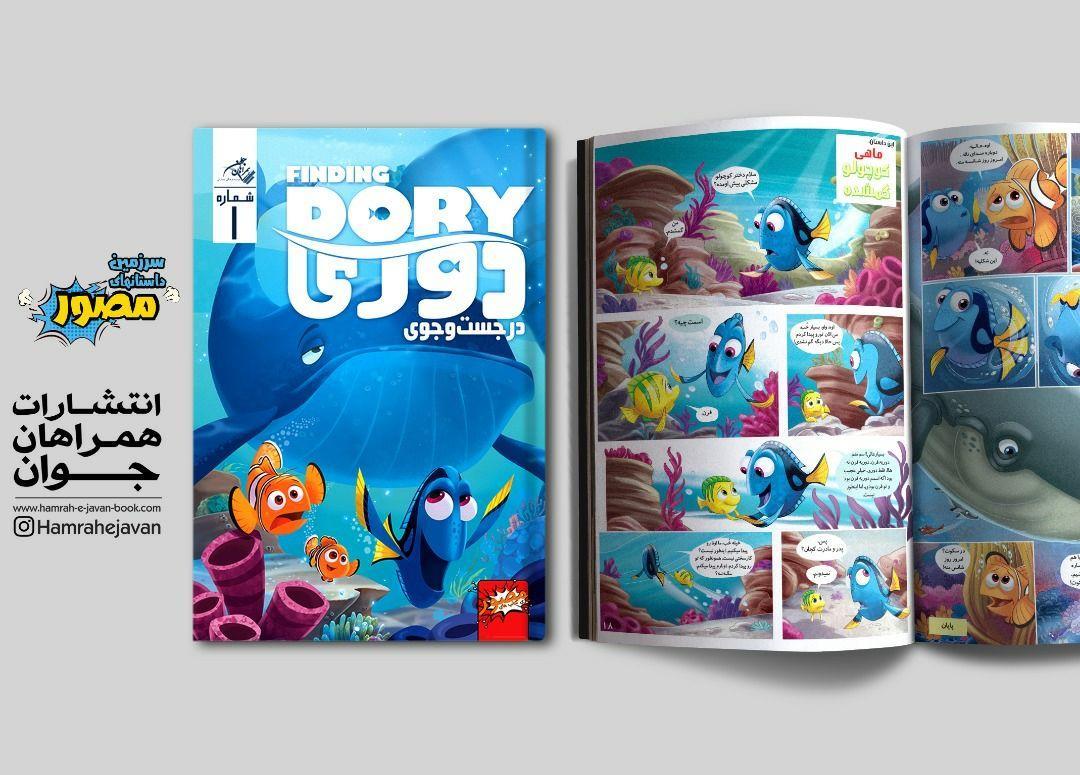 کتابهای کمیک (داستان مصور) برای کودکان و نوجوانان: در جست و جوی دوری،باب اسفنجی،پلنگ صورتی