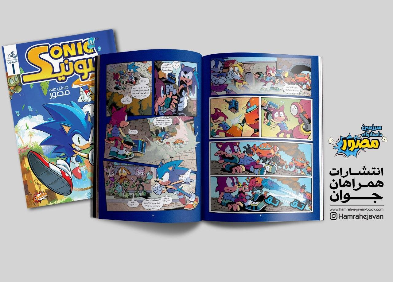 کتابهای کمیک (داستان مصور) برای کودکان و نوجوانان: بن ۱۰،سونیک،لاک پشت های نینجا