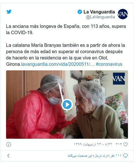 زن ۱۱۳ ساله اسپانیایی بر ویروس کرونا غلبه کرد