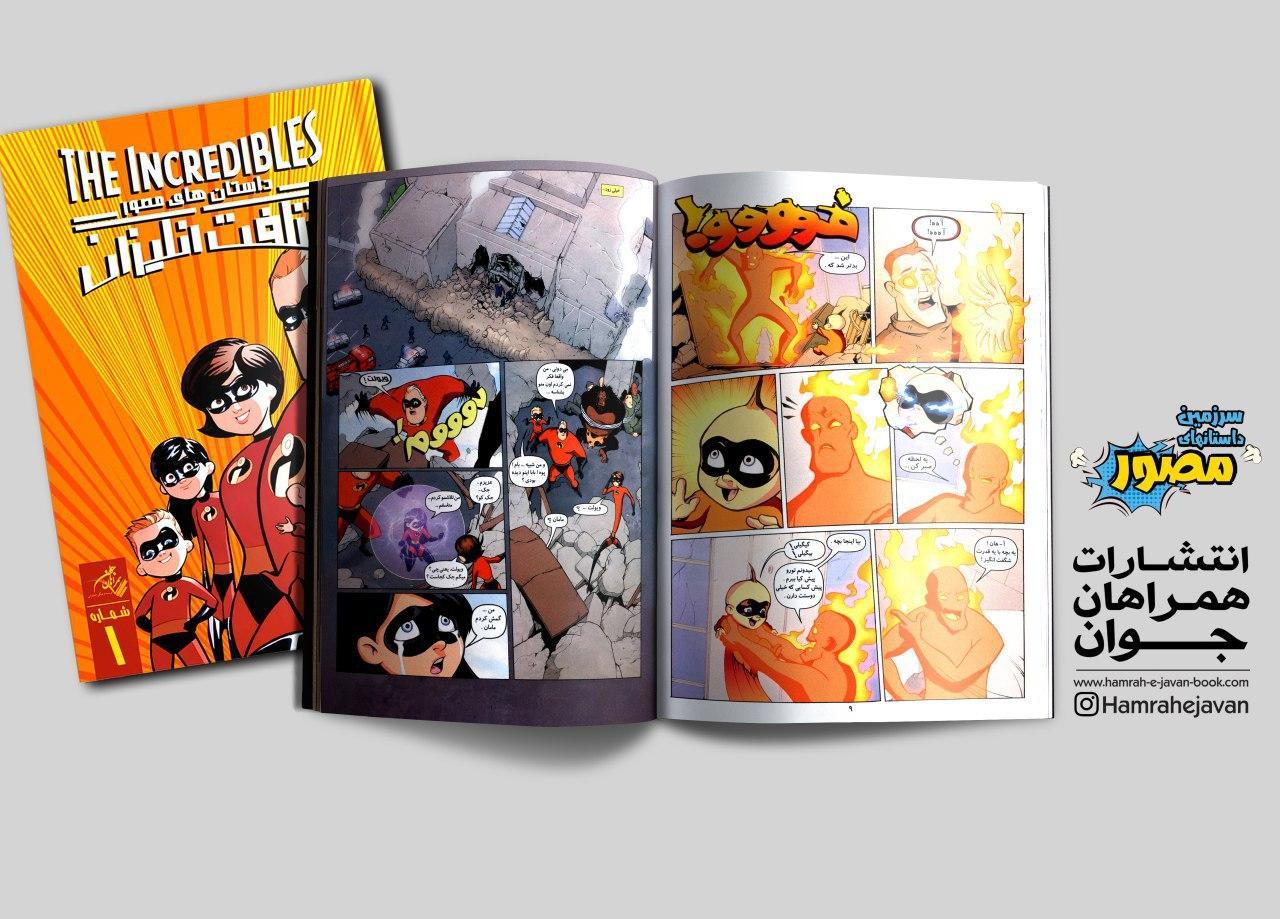 کتابهای کمیک (داستان مصور) برای کودکان و نوجوانان: