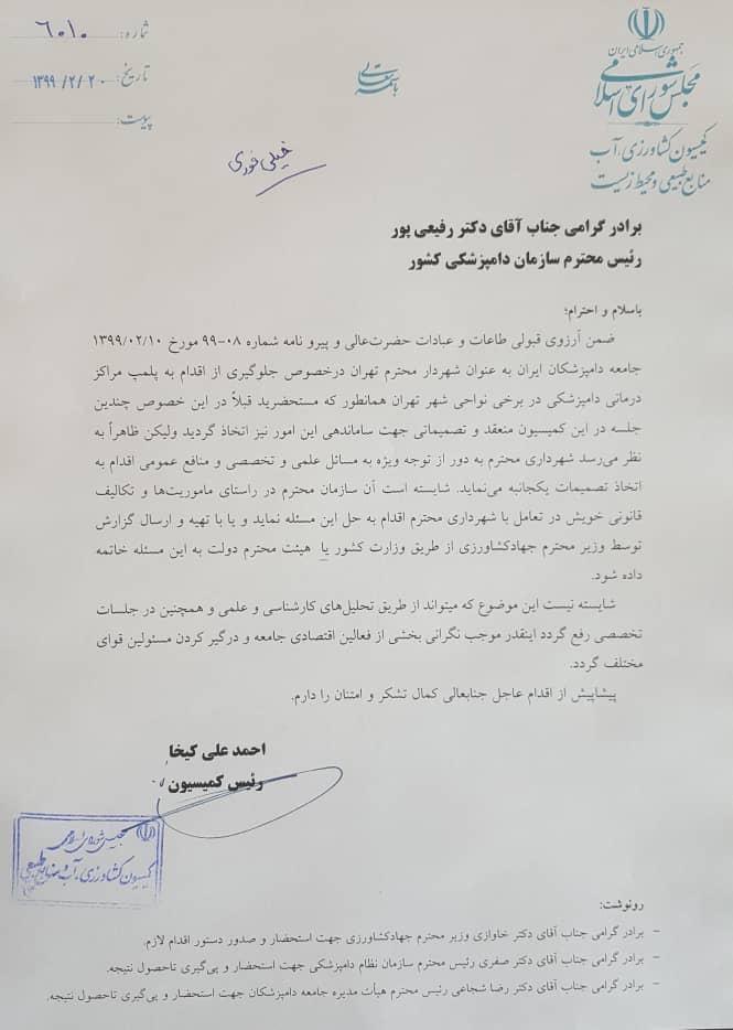 تصمیمات یکجانبه شهرداری تهران در پلمب مراکز درمانی دامپزکشی
