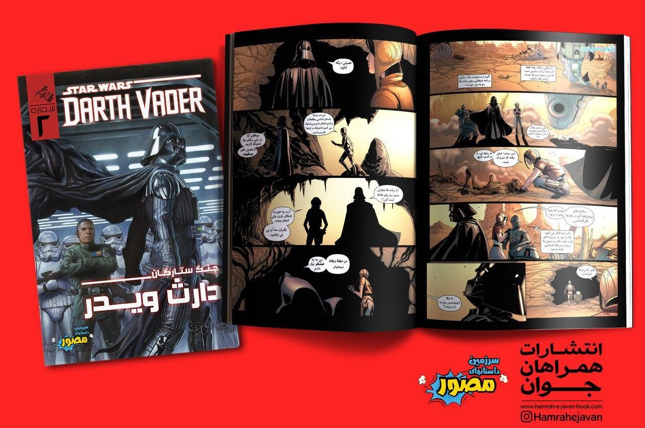 کتابهای کمیک (داستان مصور) برای کودکان و نوجوانان:مرد آهنی،انتقام جویان،جنگ ستارگان