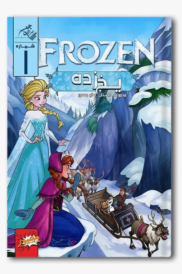 کتابهای کمیک (داستان مصور) برای کودکان و نوجوانان: جنگ ستارگان،اردکی، یخ زده