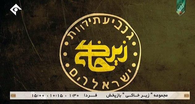 نوشته عبری تیتراژ زیرخاکی چه معنایی دارد؟ (+عکس)