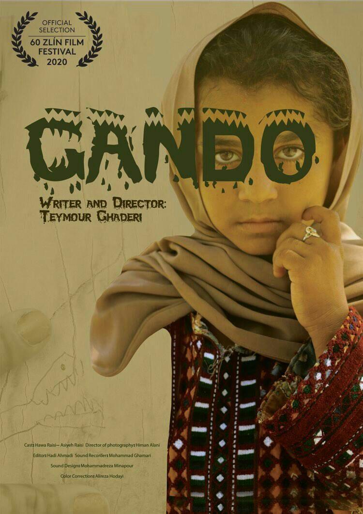 مستند ایرانی گاندو
