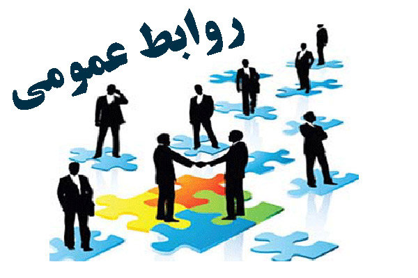 روابط عمومی بانک ها مصداق روابط عمومی هوشمند