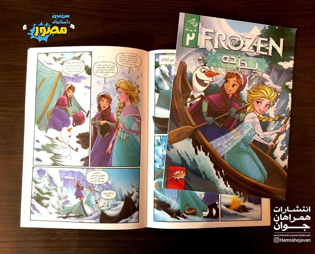کتابهای کمیک (داستان مصور) برای کودکان و نوجوانان: یخ زده، بن تن، باب اسفنجی