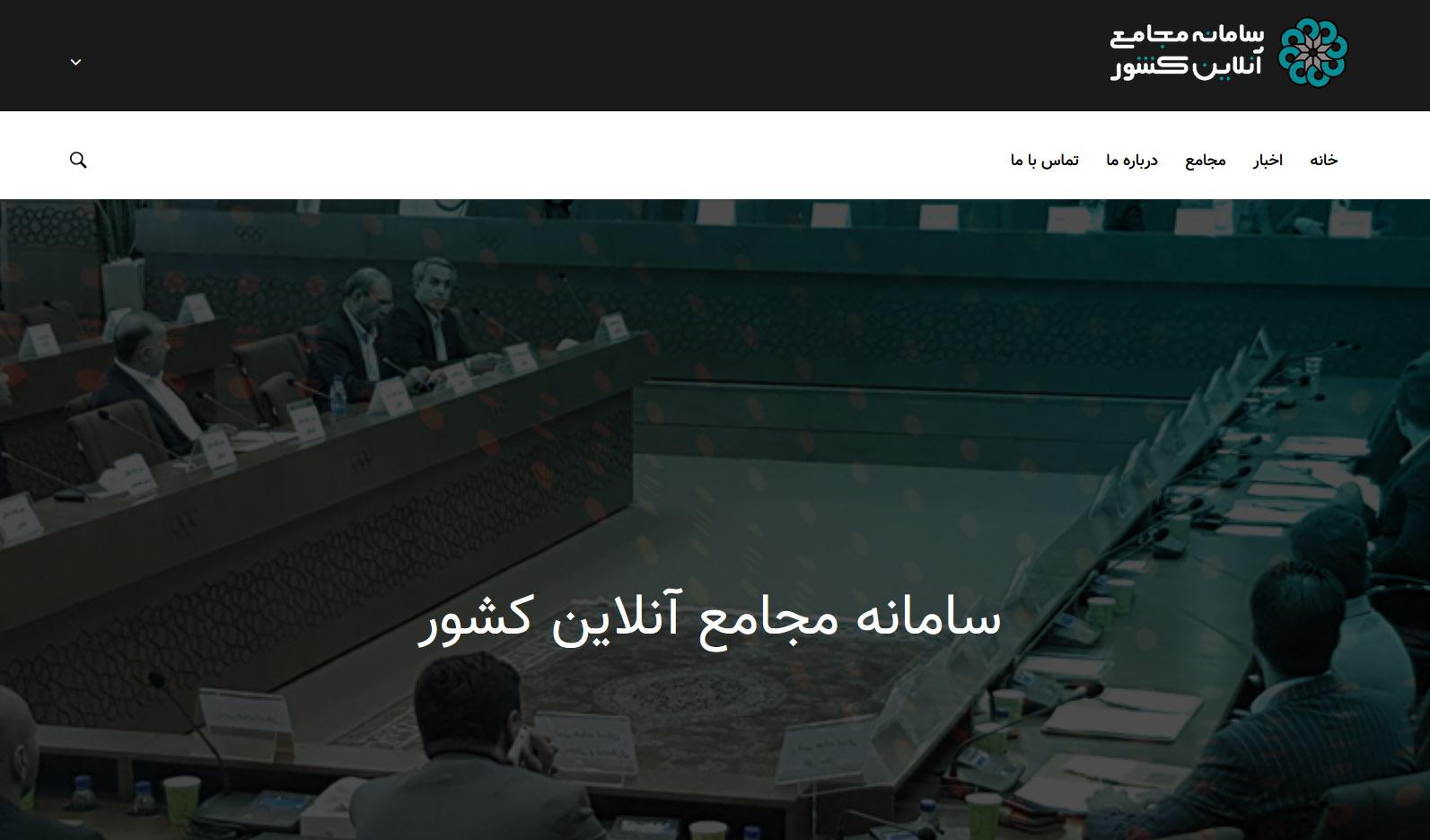سامانه مجامع آنلاین کشور راه اندازی شد