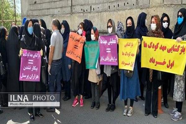 تجمع مدیران مهدکودک مقابل استانداری تهران