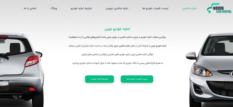 اجاره خودرو در تهران و سراسر ایران با نوین رنتال
