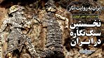 شاه باستانی ایران حدود ۴ هزار سال پیش چه نفرینی کرد؟ / رازهای آنوبانینی (فیلم)