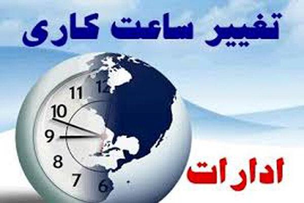 کاهش ساعت اداری در روزهای سه شنبه و چهارشنبه در خوزستان