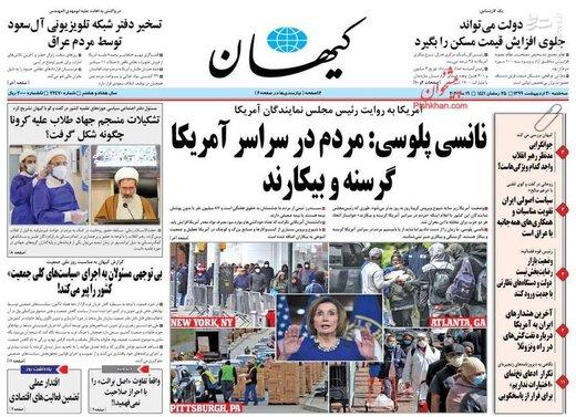کیهان به روزنامه جمهوری اسلامی هم حمله کرد/ مگر در ازدواج می گوییم اصل بر برائت است؟