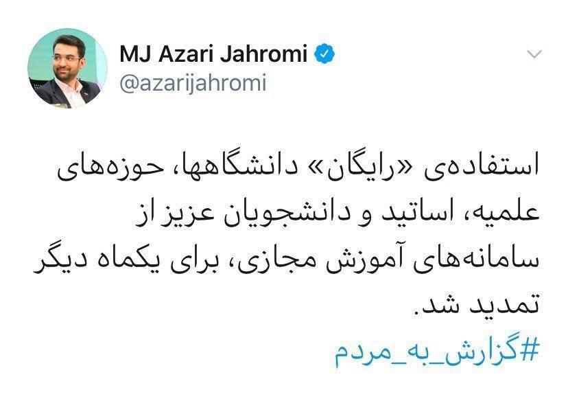 آذری جهرمی: ترافیک رایگان مراکز علمی و دانشگاهی یک ماه دیگر تمدید شد