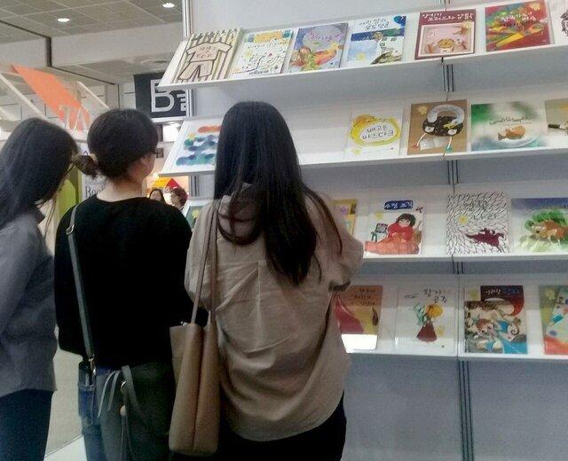 نمایشگاه کتاب سئول