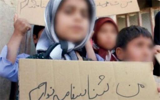 فرزندان مادران ایرانی