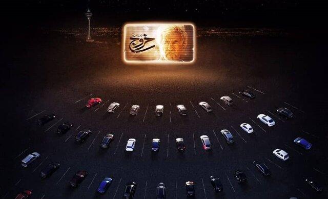 جزئیاتی از اکران فیلم «خروج» در پارکینگ برج میلاد