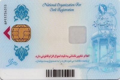 بیش از ۱۰ میلیون ایرانی کارت هوشمند ملی دریافت نکردهاند