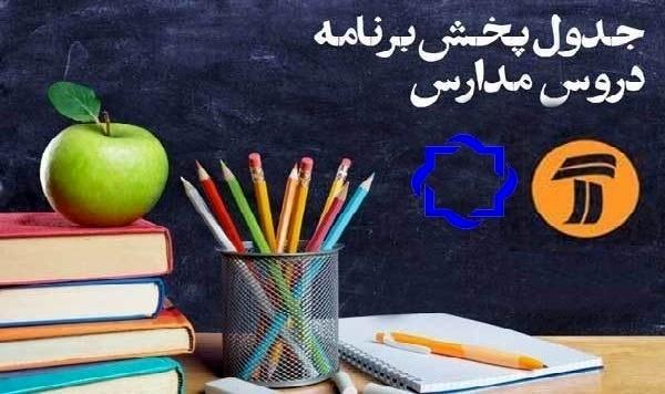 جدول برنامه درسی ۱۳ خرداد دانشآموزان
