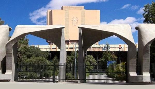 دانشگاه تهران: دانشجویان همه مقاطع از ۱۷ خرداد به دانشگاه بازگردند/ پذیرش دانشجویان جدیدالورود از نیمه دوم مهر
