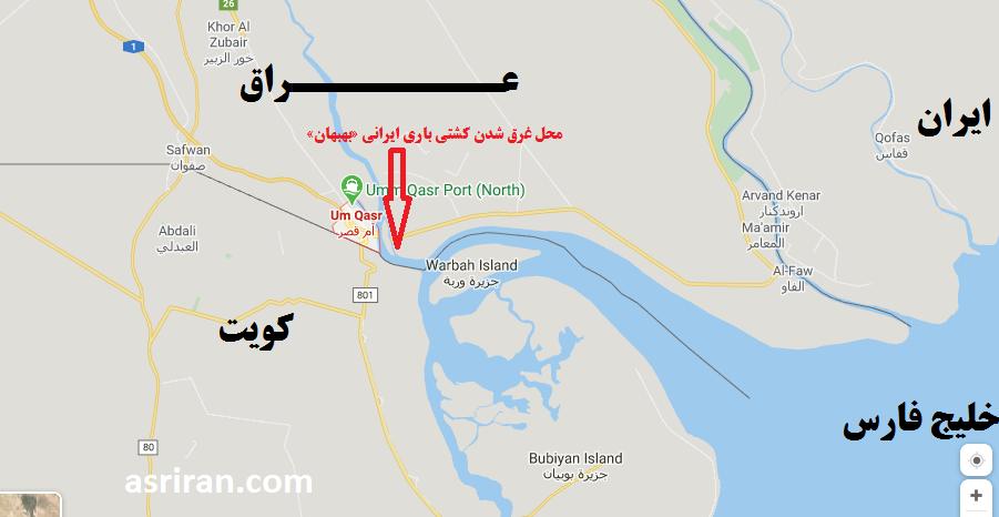 غرق شدن کشتی باری ایرانی در آب های عراق/ یک نفر فوتی و 2 مفقود