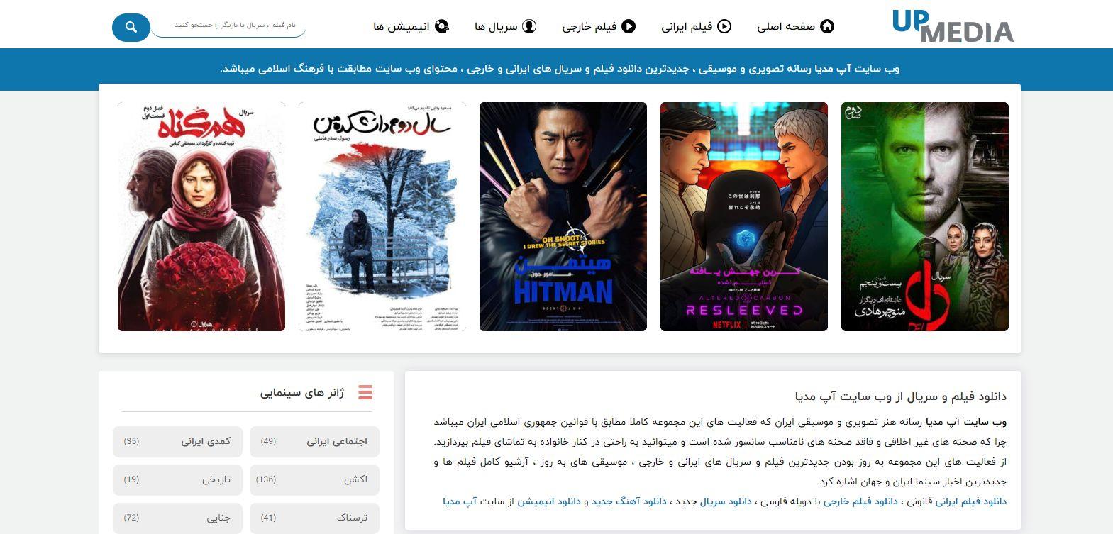 دانلود فیلم های خارجی و ایرانی از وب سایت UpMedia