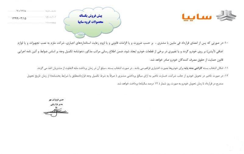 آغاز دور جدید پیشفروش محصولات گروه سایپا از یکشنیه 18 خرداد (+جزئیات شرایط فروش)