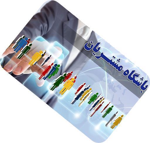 باشگاهی برای تعاملات دو سویه و ایجاد وفاداری / جزئیاتی از خدمات ارائه شده در باشگاه مشتریان بانک پاسارگارد